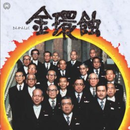 金環蝕(1975年 山本薩夫監督)