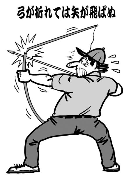 「弓しなる」の画像検索結果