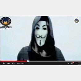 サイバー攻撃で知られるアノニマス(ユーチューブから)