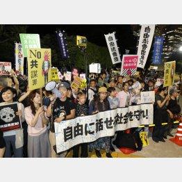 共謀罪反対デモを行う人々(C)日刊ゲンダイ