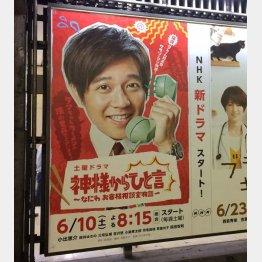 JR渋谷駅には幻のポスターが(C)日刊ゲンダイ