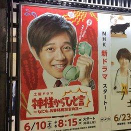 JR渋谷駅には幻のポスターが