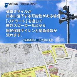 ミサイルからの避難を呼びかけるテレビCM(上)と新聞広告