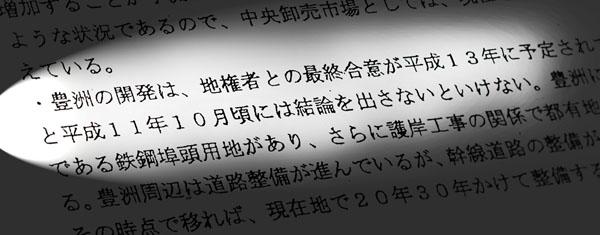 あの騒動は何だったのか(C)日刊ゲンダイ