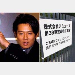 小出恵介とアミューズ株主総会(C)日刊ゲンダイ