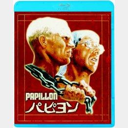 「パピヨン」blu-ray/発売・販売元:キングレコード