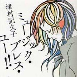 軽快な大阪弁で語られる音楽漬け少女の心情