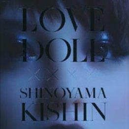 「LOVE DOLL SHINOYAMA KISHIN」篠山紀信、文/山下裕二