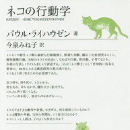 """猫が""""獲物""""を見せにくるのは飼い主の訓練のため!?"""