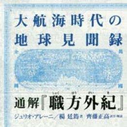 吉田松陰も読んだ江戸時代の禁書