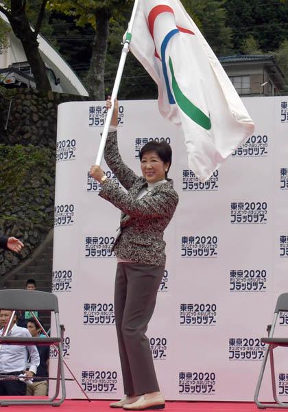 奥多摩で旗を振る小池知事(C)日刊ゲンダイ