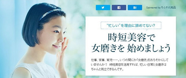 ちふれ「女磨き」の広告(現在は削除)