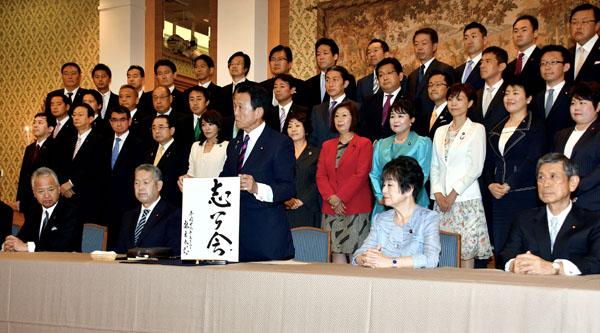 麻生副総理の新会派は「志公会」(C)日刊ゲンダイ