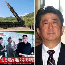 ICBM狂騒の危うさ 北より脅威はレームダック政権の米盲従