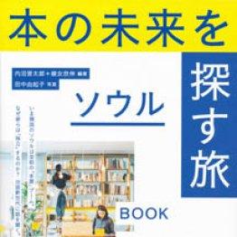 「本の未来を探す旅 ソウル」内沼晋太郎、綾女欣伸編著 田中由起子写真