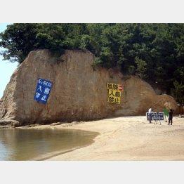 看板が設置された中余島(土庄町商工観光課提供)