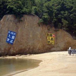 看板が設置された中余島