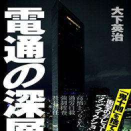 原発も東京五輪も腐敗の中心に電通がいる