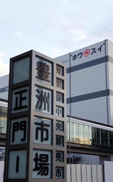 豊洲市場の混迷は続く(C)日刊ゲンダイ