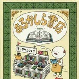 「あるかしら書店」ヨシタケシンスケ著