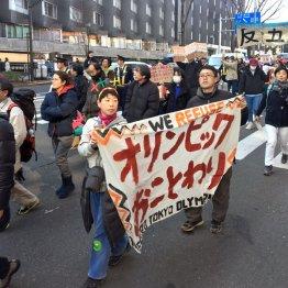 東京でも反五輪のデモがあった(今年1月)