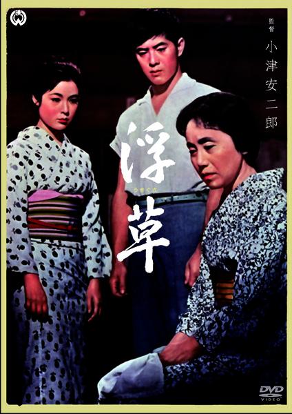 DVD「浮草」/発売元・販売元 株式会社KADOKAWA