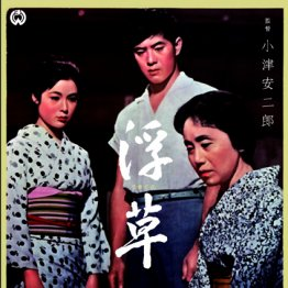 浮草(1959年 小津安二郎監督)