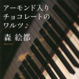 ピアノ曲を題材にした中学生が主人公の短編集