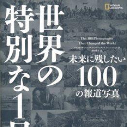 「世界の特別な1日」マルゲリータ・ジャコーザほか著、村田綾子訳