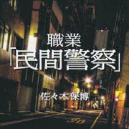 「職業『民間警察』」佐々木保博著