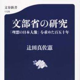 「文部省の研究」辻田真佐憲著