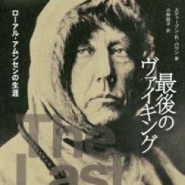 「最後のヴァイキング」スティーブン・R・バウン著 小林政子訳