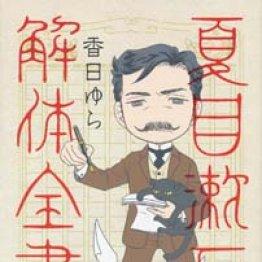 夏目漱石特集