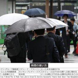 金持ちの習慣 もったいないからビニール傘を買わない
