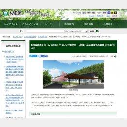 杉並区特養施設の申込み説明会(HPから)