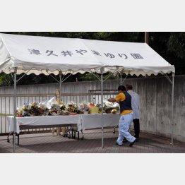 相模原の津久井やまゆり園事件から1年(C)日刊ゲンダイ