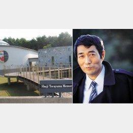 小田内沼の近くにオープンした寺山修司記念館(提供写真)