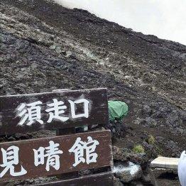 富士山の7合目付近で見つかった矢印の落書き