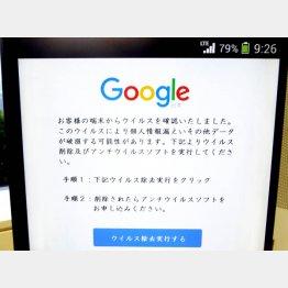 「グーグル」を装った偽サイトの画面/(C)共同通信社