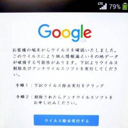 「グーグル」を装った偽サイトの画面