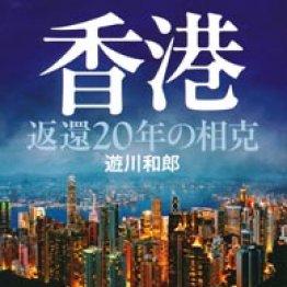 「一国二制度」が形骸化した香港の今と未来
