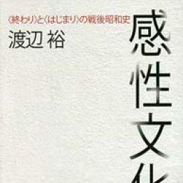 「感性」の変容でたどる戦後昭和史