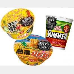 日清食品の「日清の黒歴史トリオ」/(提供写真)