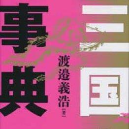 夏休みに読みたい「三国志」特集