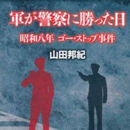 倍政権の横暴にちらつく 昭和初年代ファッショ化への暴走