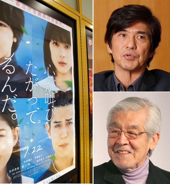 映画「心が叫びたがってるんだ。」のポスターと佐藤浩市、三国連太郎 /(C)日刊ゲンダイ