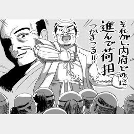 イラスト・荒井あゆの