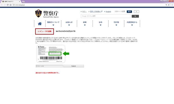 詐欺サイトの表示例(トレンドマイクロHPより)