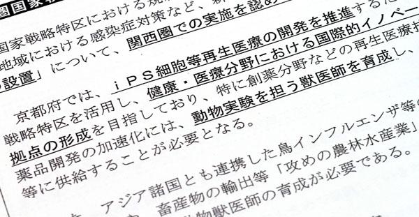 中身は見てもらえず(京都府の説明資料)/(C)日刊ゲンダイ