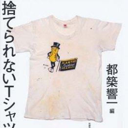 Tシャツをめぐるリアルストーリー集